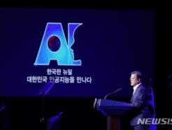 """文대통령 """"AI선도하는 삼성전자·카카오·SKT 등 미래 매우 밝다"""""""