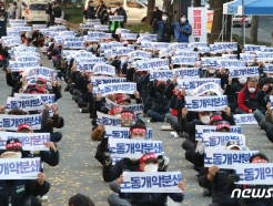 [사진] 대구지역 총파업 총력 결의대회 '노동개악분쇄'