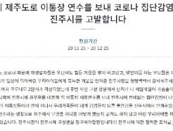 """""""이 시국에 제주 연수로 집단감염, 진주시를 고발합니다"""" 국민청원"""