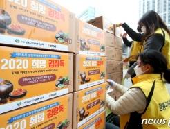 [사진] 성동구, 이마트와 함께 희망의 김장독 나눔