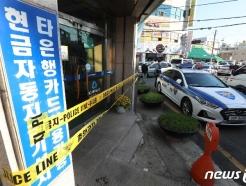 대구 새마을금고 살인사건 진실은…성추행 송사 때문?