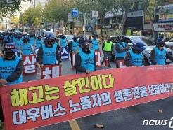 코로나 속 '민주노총 부산 총파업'…노조법 개정안 반대