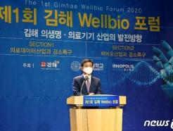 김해시 '제1회 김해 Wellbio 포럼' 개최…의생명산업 발전방안 모색