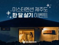 미스터멘션, <strong>제주</strong> 한 달 살기 무료 이벤트