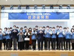 <strong>포스코</strong>인터, 사회적 기업 지원 프로보노 봉사단 성과공유회 개최