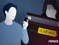 """""""사진 뿌려줄게""""…미성년자 협박해 성착취한 20대 '징역 4년'"""