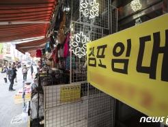 서울 명동·이태원·목동 소규모 상가 10개 중 3개 '텅텅'