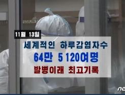 북한TV, 이달에만 3차례 코로나19 특집 방송…백신 <strong>보도</strong>는 없어