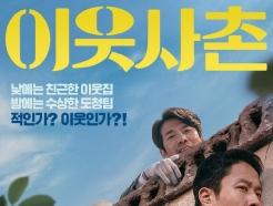 [Nbox] 정우·오달수 '이웃사촌', 이틀째 1위…7만7872명↑