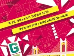 제5회 세계e스포츠 정상회의 부산서 29일부터 이틀간 열린다