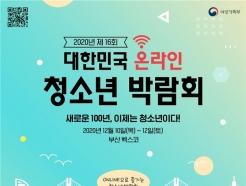 대한민국청소년박람회 내달 10~12일 부산 벡스코 개최
