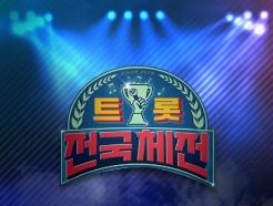 '트롯 전국체전' 첫방 160분 특별 편성…토요일 밤 트로트로 물들인다