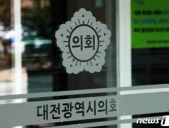 대전시청 지하주차장 차단기 설치 무산…시의회, 설치비 전액 삭감