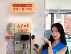 """""""민원신고 무료로"""" GS25로 들어온 KT '나눔전화'"""