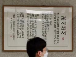 [사진] '秋에 항명' 서울중앙지검 평검사 가세…전국 20여곳서 총궐기