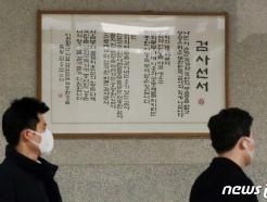 [사진] '秋에 항명' 서울중앙지검 평검사 가세