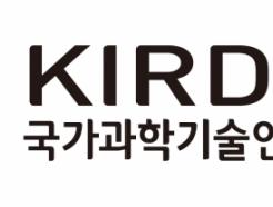 KIRD, 제8회 과학자-국민 소통 온라인포럼 진행