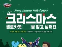 초이락 '헬로카봇'ב바이트초이카', 크리스마스 더블이벤트 실시