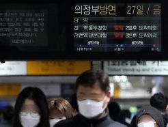 [사진] 서울 지하철 22시부터 단축 운행