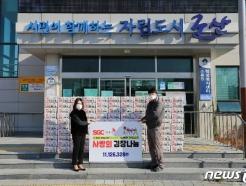 <strong>SGC에너지</strong>, 군산지역 취약계층에 사랑의 김장김치 나눔
