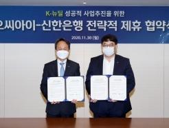 신한은행, <strong>OCI</strong>와 'K-뉴딜 사업추진' MOU…신재생에너지 사업 투자·지원