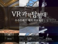 에이디엠아이, 'VR과학탐험대' 체험존 운영