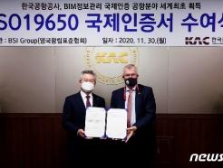 한국공항공사, BIM정보관리 국제인증…'공항분야 세계최초'