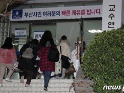 [사진] 부산 코로나19 확진자 20명, 대구동산병원 이송