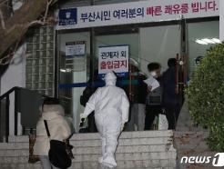 [사진] 부산 확진자 20명, 대구동산병원 이송