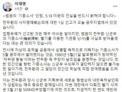 """이재명 """"법원의 전두환 '기총소사' 인정, 의의 있다"""""""