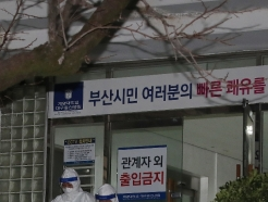 [사진] 부산 병상 부족, 확진자 20명 계명대 대구동산병원 이송