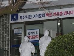 [사진] 부산 확진자 돌보는 계명대 대구동산병원