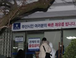 [사진] 부산 확진자 20명, 계명대 대구동산병원 이송