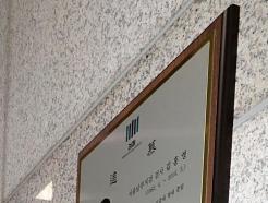 변협, 김대현 전 부장검사 '강요·모욕' 혐의 불기소 처분에 항고