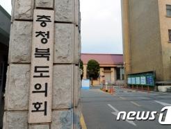 충북도의회 교육위, 내년 교육청 예산 91억원 삭감