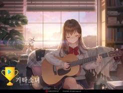 <strong>네오위즈</strong> '기타소녀', 구글 선정 '올해를 빛낸 캐주얼게임'