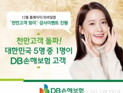 <strong>DB</strong>손보, 업계 두번째 1000만 고객 달성