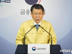 """내년 3월 공매도 재개…""""불법공매도 징역·개인대주활성화"""""""