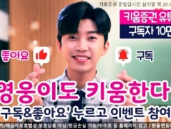 <strong>키움증권</strong>, 유튜브 채널 구독자 10만명 돌파 이벤트