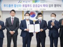 순천향대, 푸드플랜 활성화·로컬푸드 공공급식 확대 '앞장'