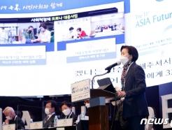 [사진] 아시아미래포럼 코로나19 대응 우수사례 발표하는 김수영 양천구청장