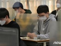 4교시 끝날 때까지 휴대폰 소지…인천서 수험생 1명 '무효처리'