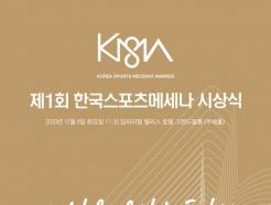 대한체육회, '제1회 한국스포츠메세나 시상식' 8일 개최