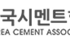 """<strong>시멘트</strong>업계 노동조합, """"지역자원시설세 철회"""" 촉구"""