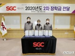 <strong>SGC에너지</strong>, 발전소 주변지역 학생 105명에게 장학금 전달