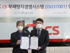 <strong>KTCS</strong>, '부패방지 경영시스템' 국제인증 획득