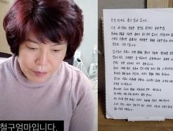 """BJ철구 엄마, """"고 박지선 유족에 죄송…손녀에 대한 화살 거두길"""""""
