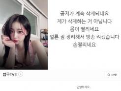 """BJ 유화 """"죽기 직전까지 갔다""""…남친 성관계 유포협박 이어 폭력 폭로"""