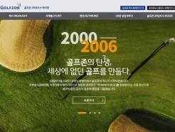 <strong>골프존</strong> 20주년 온라인 웹사사 '커뮤니케이션 대상' 수상