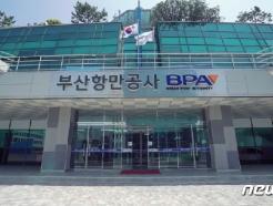 부산항만공사, 부산신항 서컨테이너부두 운영사 재공모 6개월 연기